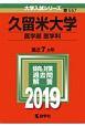 久留米大学(医学部〈医学科〉) 2019 大学入試シリーズ557