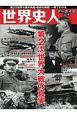 世界史人アーカイブ 第2次世界大戦の真実 (1)