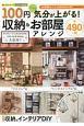 100円グッズで気分が上がる! 収納&お部屋アレンジ 楽LIFEヘルスシリーズ