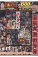 激スロバトル DVD BOX 奮闘編