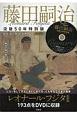 Leonard Foujita 藤田嗣治 <没後50年特別版> 宝島社DVD BOOKシリーズ
