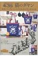 猫のダヤン 保冷バッグ&ペットボトルホルダーBOOK
