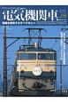 電気機関車エクスプローラ 電機を探究するすべての人へ(8)