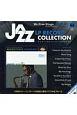 ジャズ・LPレコード・コレクション<全国版> (48)