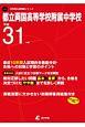 都立両国高等学校附属中学校 平成31年 中学別入試問題シリーズJ1