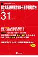 都立武蔵高校附属中学校・三鷹中等教育学校 平成31年 中学別入試問題シリーズJ4