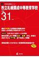 市立札幌開成中等教育学校 平成31年 中学別入試問題シリーズJ22