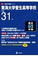 東海大学菅生高等学校 平成31年 高校別入試問題シリーズA42