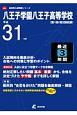 八王子学園八王子高等学校 平成31年 高校別入試問題シリーズA65