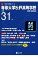 専修大学松戸高等学校 平成31年 高校別入試問題シリーズC2