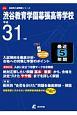 渋谷教育学園幕張高等学校 英語リスニング問題音声データ付き 平成31年 高校別入試問題シリーズC16