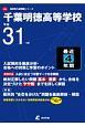 千葉明徳高等学校 平成31年 高校別入試問題シリーズC20