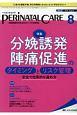 ペリネイタルケア 37-8 2018.8 特集:分娩誘発陣痛促進のタイミングとリスク管理 安全で効果的な進め方 周産期医療の安全・安心をリードする専門誌