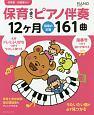 保育で使うピアノ伴奏12ヶ月 現場の定番161曲 全曲指番号&ドレミふりがなつき