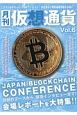 月刊 仮想通貨 (6)
