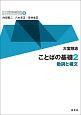 シリーズ英文法を解き明かす ことばの基礎2 動詞と構文 現代英語の文法と語法(2)