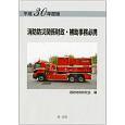 消防防災関係財政・補助事務必携 平成30年