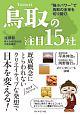"""鳥取の注目15社 """"強小パワー""""で鳥取の未来を切り開く!"""