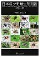 日本産クモ類生態図鑑 自然史と多様性