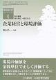 企業経営と環境評価 環境経営イノベーション4