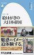 絵はがきの大日本帝国<カラー版>