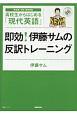 NHK CD BOOK 高校生からはじめる「現代英語」 即効!伊藤サムの反訳トレーニング 語学シリーズ