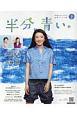 連続テレビ小説 半分、青い。 (2)