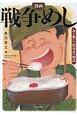 戦争めしプレミアム~命を繋いだ昭和食べ物語~