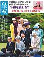 皇室 Our Imperial Family (79)