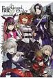 Fate/Grand Order コミックコレクション〜遊宴特異点〜