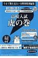 高校入試 虎の巻<鹿児島県版> 平成31年