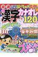 厳選漢字カナオレ120問 (7)