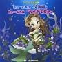 2006年発表会(5) ミュージカル「人魚姫」「うさぎとかめ」