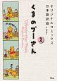 くまのプーさん オリジナルコミックス<日本語訳版>(2)