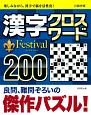 漢字クロスワード Festival200