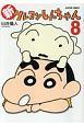 新・クレヨンしんちゃん (8)