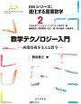 数学テクノロジー入門 IMIシリーズ:進化する産業数学2 画像技術を支える数学