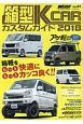 箱型K-CARカスタムガイド 2018 KCARスペシャルドレスアップガイド21