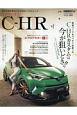 トヨタ C-HR スタイルRVドレスアップガイドシリーズ131 (2)