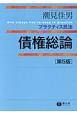 プラクティス民法 債権総論<第5版>
