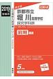京都市立堀川高等学校 探究学科群 2019 公立高校入試対策シリーズ2009