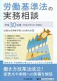 労働基準法の実務相談 平成30年