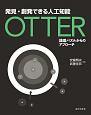発見・創発できる人工知能 OTTER