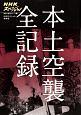 本土空襲全記録 NHKスペシャル 戦争の真実シリーズ1