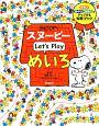 スヌーピー Let's Play めいろ 思考力・集中力・洞察力がアップする知育ブック