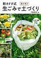 新カドタ式 生ごみでカンタン土づくり 花も野菜も土のう袋堆肥でよく育つ
