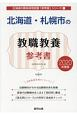 北海道・札幌市の教職教養 参考書 2020 北海道の教員採用試験参考書シリーズ1