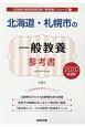 北海道・札幌市の一般教養 参考書 2020 北海道の教員採用試験参考書シリーズ2