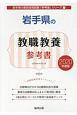 岩手県の教職教養 参考書 2020 岩手県の教員採用試験参考書シリーズ1