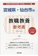 宮城県・仙台市の教職教養 参考書 2020 宮城県の教員採用試験「参考書」シリーズ1